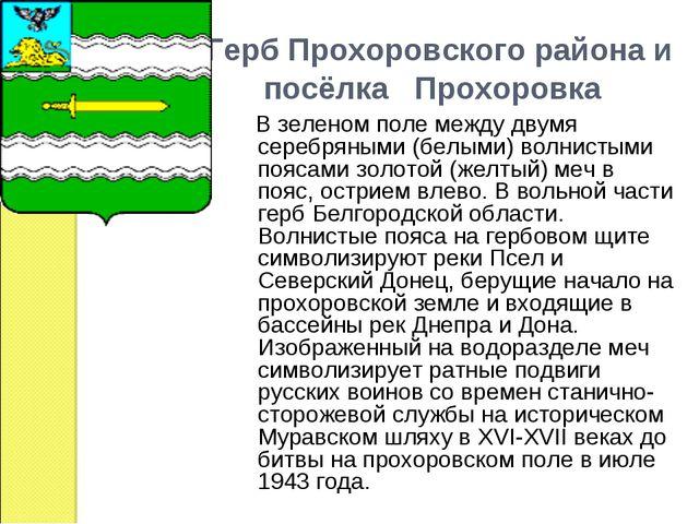 Герб Прохоровского района и посёлка Прохоровка  В зеленом поле...