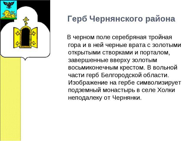 Герб Чернянского района  В черном поле серебряная тройная гора и в ней...