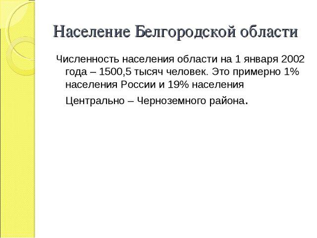 Население Белгородской области Численность населения области на 1 января 2002...