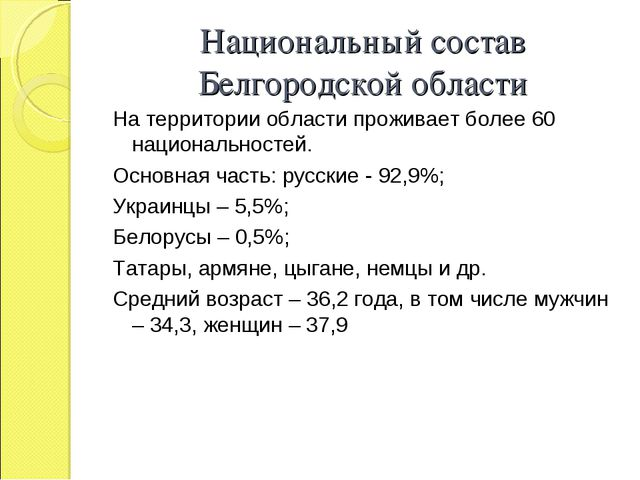 Национальный состав Белгородской области На территории области проживает боле...