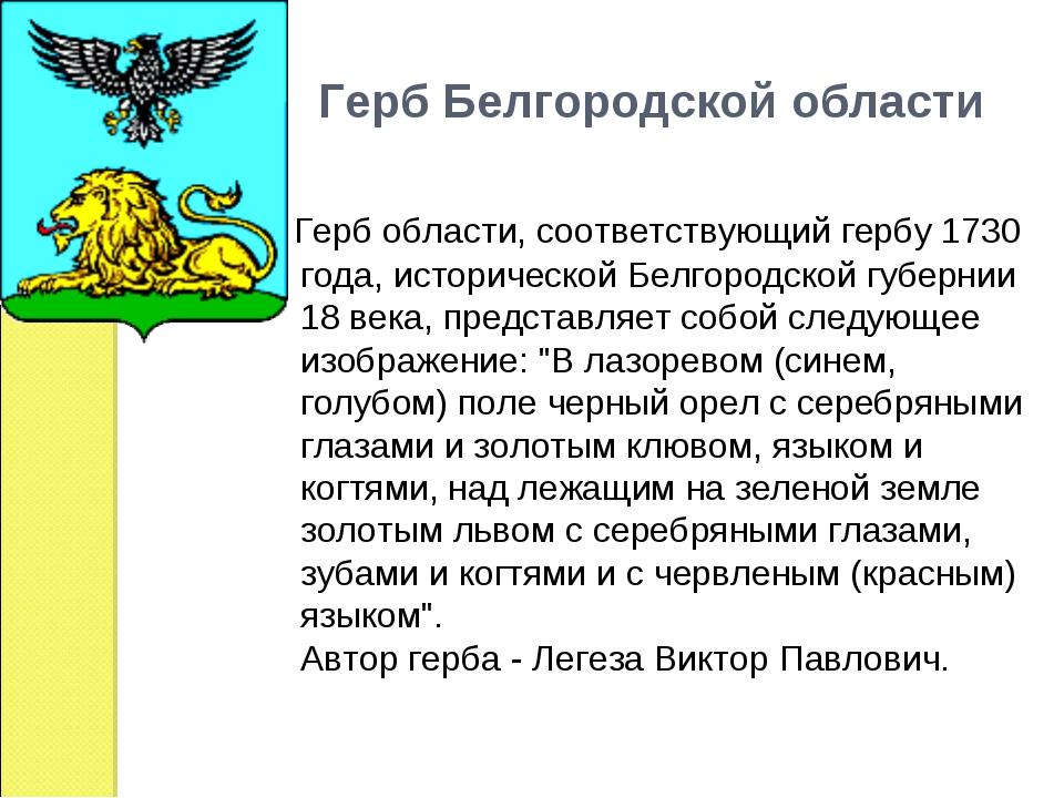 Герб Белгородской области Герб области, соответствующий гербу 1730 года, ис...