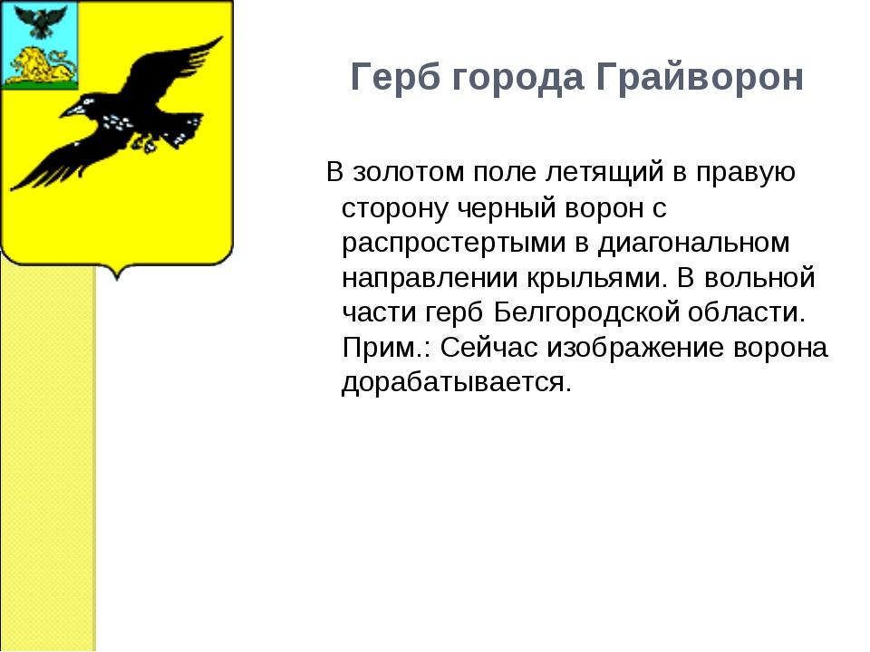 Герб города Грайворон В золотом поле летящий в правую сторону черный воро...