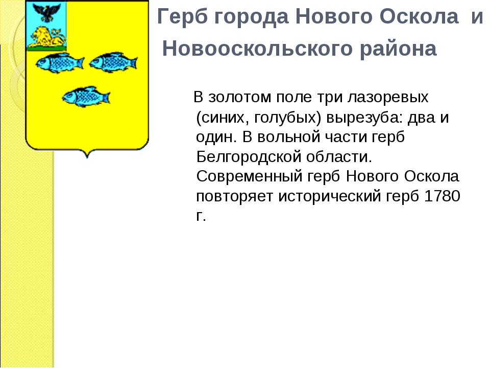 Герб города Нового Оскола и  Новооскольского района  В з...
