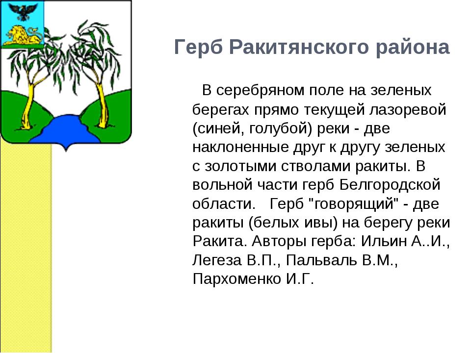Герб Ракитянского района  В серебряном поле на зеленых берегах прямо тек...