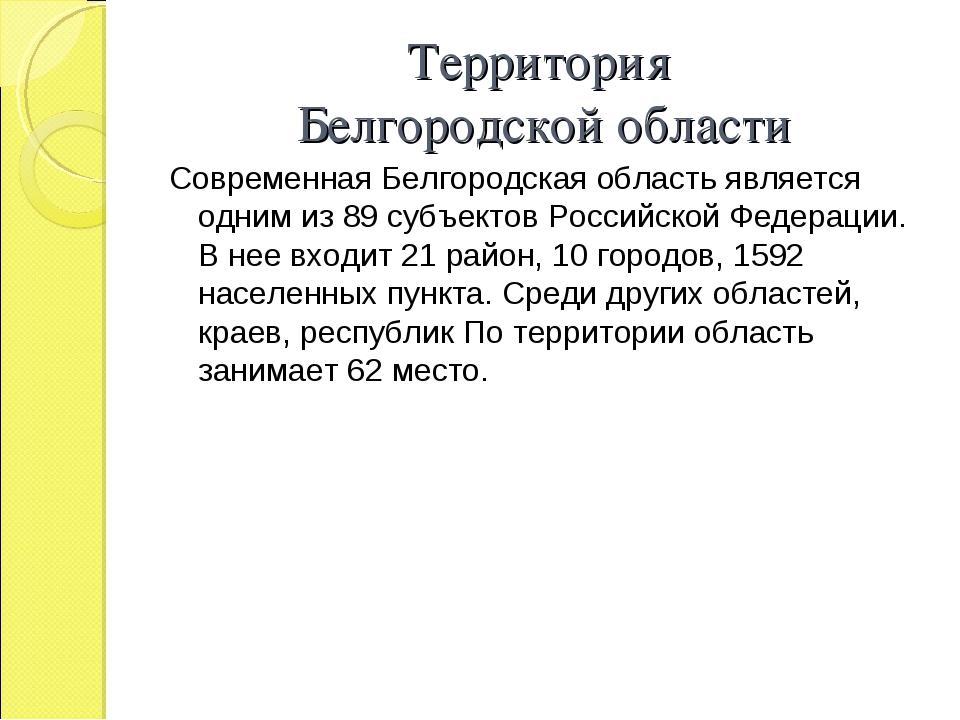 Территория Белгородской области Современная Белгородская область является одн...