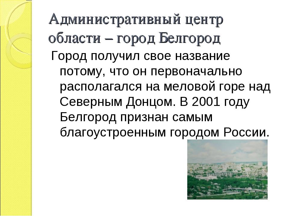 Административный центр области – город Белгород Город получил свое название п...