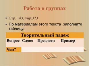 Работа в группах Стр. 143, упр.323 По материалам этого текста заполните табл