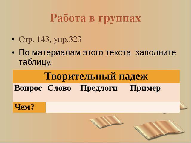 Работа в группах Стр. 143, упр.323 По материалам этого текста заполните табл...