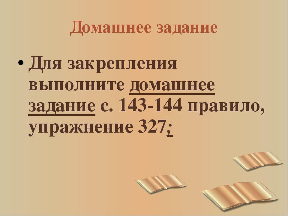 Домашнее задание Для закрепления выполните домашнее заданиес. 143-144 правил...