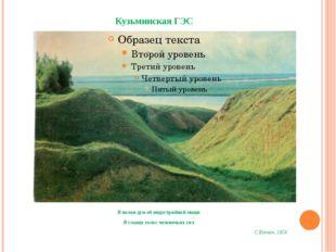 Кузьминская ГЭС Я полон дум об индустрийной мощи Я слышу голос человечьих сил