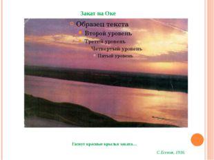 Закат на Оке Гаснут красные крылья заката… С.Есенин, 1916.