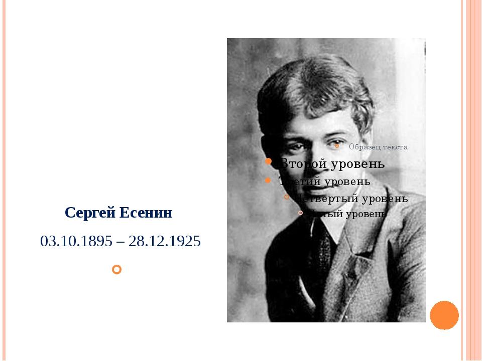 Сергей Есенин 03.10.1895 – 28.12.1925