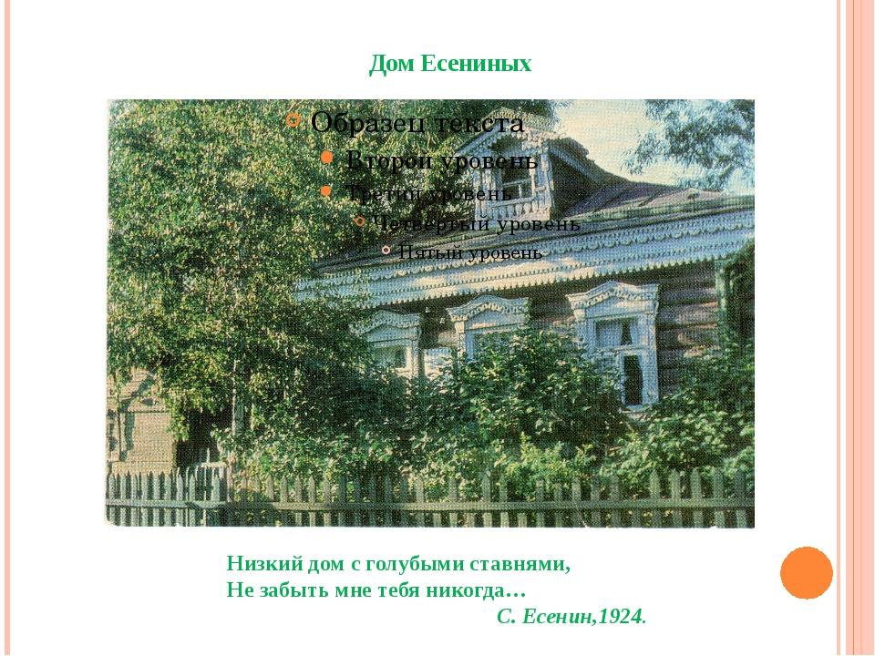Дом Есениных Низкий дом с голубыми ставнями, Не забыть мне тебя никогда… С....