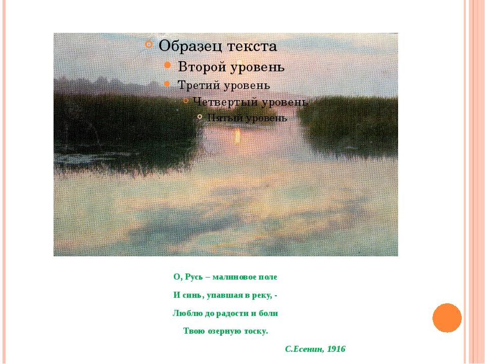 О, Русь – малиновое поле И синь, упавшая в реку, - Люблю до радости и боли Т...