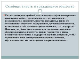 Судебная власть и гражданское общество Рассматривая роль судебной власти в пр