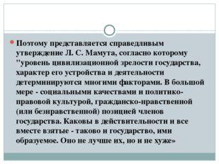 Поэтому представляется справедливым утверждение Л. С. Мамута, согласно которо