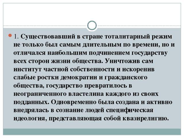 1. Существовавший в стране тоталитарный режим не только был самым длительным...