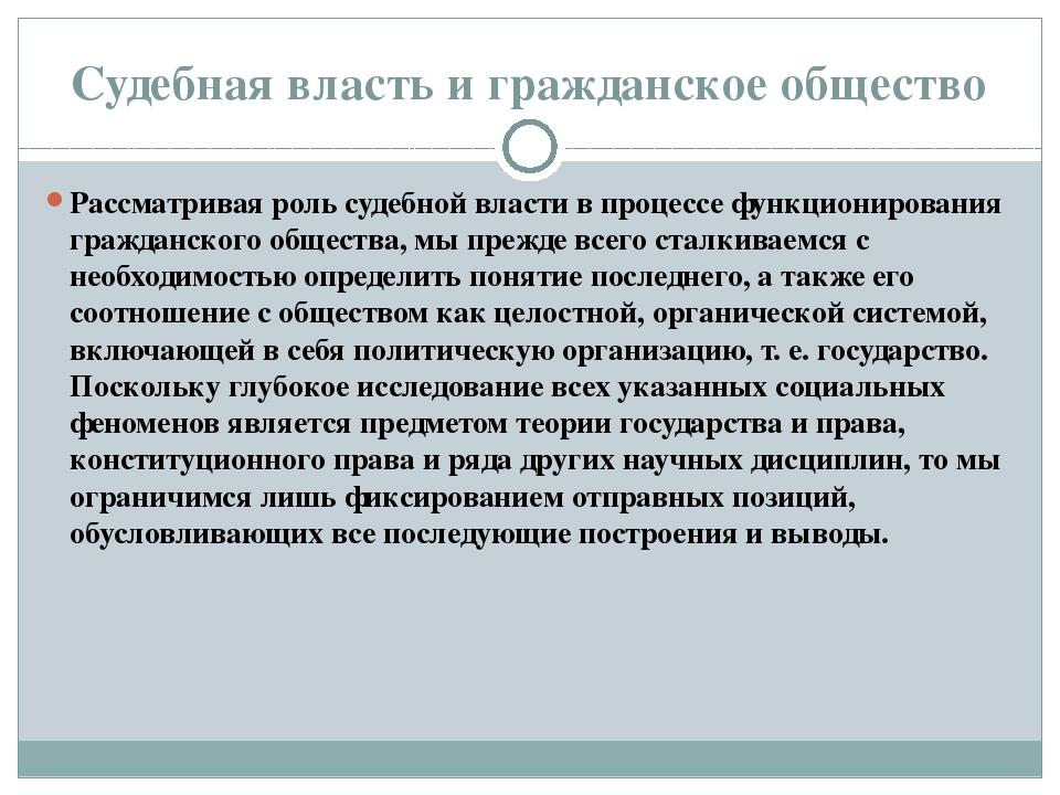 Судебная власть и гражданское общество Рассматривая роль судебной власти в пр...