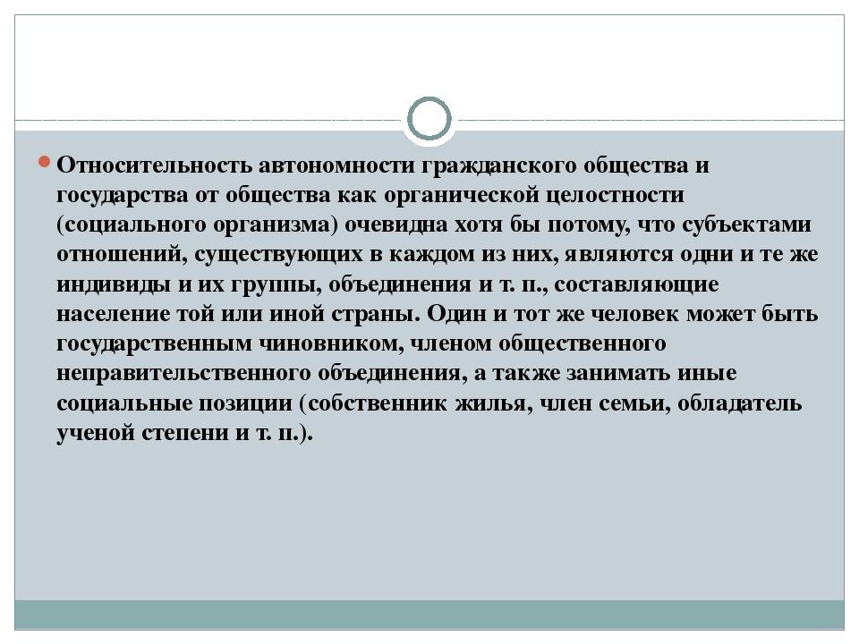 Относительность автономности гражданского общества и государства от общества...