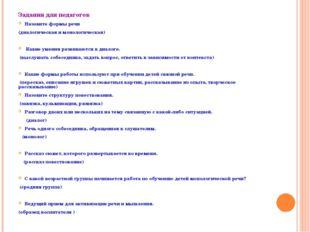 Задания для педагогов Назовите формы речи (диалогическая и монологическая) К