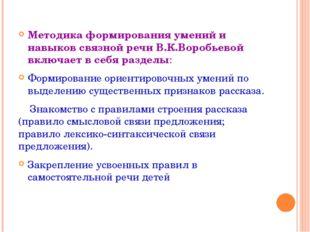 Методика формирования умений и навыков связной речи В.К.Воробьевой включает