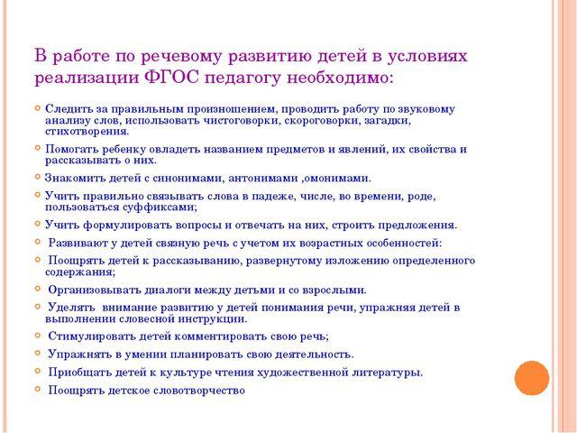 В работе по речевому развитию детей в условиях реализации ФГОС педагогу необх...