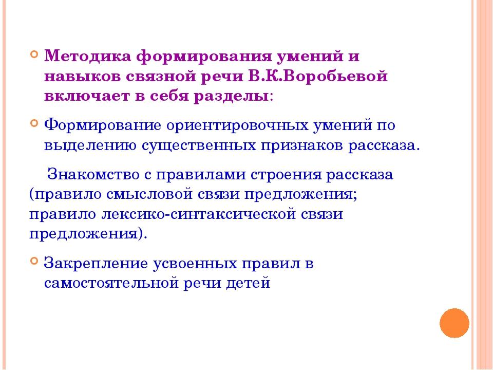 Методика формирования умений и навыков связной речи В.К.Воробьевой включает...