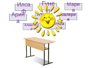 Арина Алексей Илсаф Александр Кондрат Гунел Валерия Мария