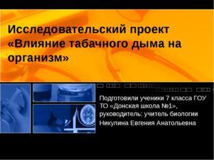 Исследовательский проект «Влияние табачного дыма на организм» Подготовили уче
