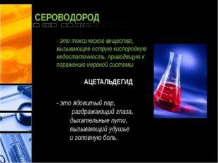 СЕРОВОДОРОД - это токсическое вещество, вызывающее острую кислородную недоста