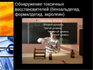 Обнаружение токсичных восстановителей (бензальдегид, формалдегид, акролеин)