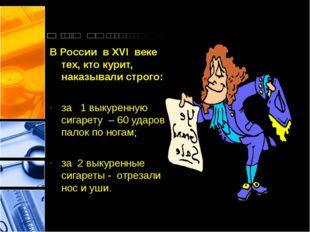 В России в XVI веке тех, кто курит, наказывали строго: за 1 выкуренную сигар