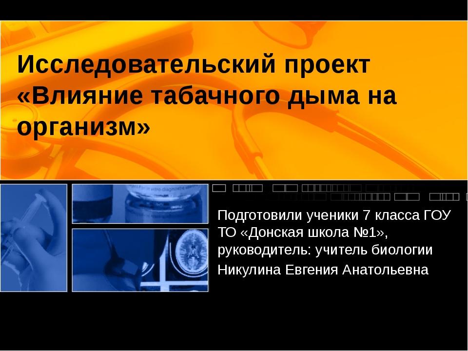 Исследовательский проект «Влияние табачного дыма на организм» Подготовили уче...