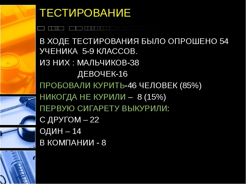 ТЕСТИРОВАНИЕ В ХОДЕ ТЕСТИРОВАНИЯ БЫЛО ОПРОШЕНО 54 УЧЕНИКА 5-9 КЛАССОВ. ИЗ НИХ...