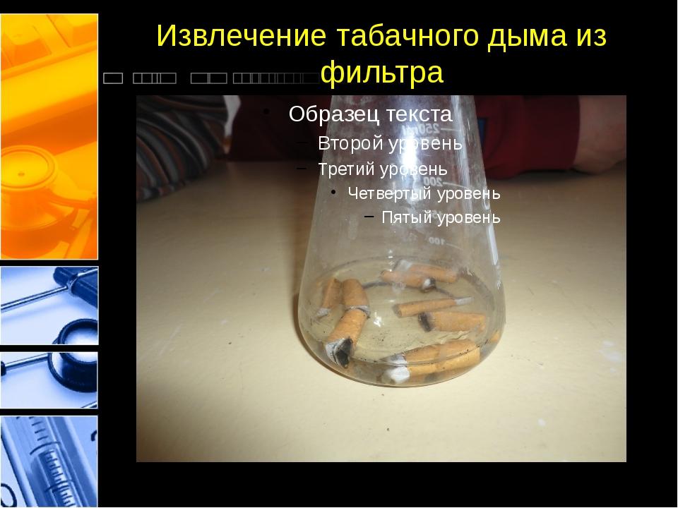 Извлечение табачного дыма из фильтра