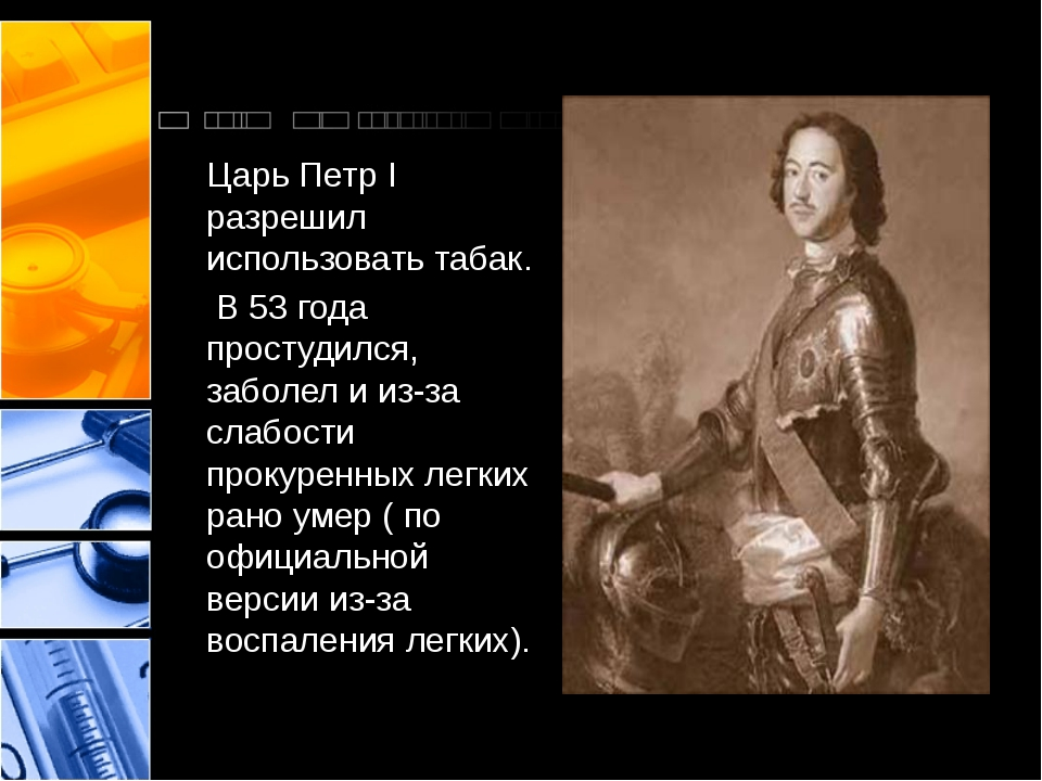 Царь Петр I разрешил использовать табак. В 53 года простудился, заболел и из...