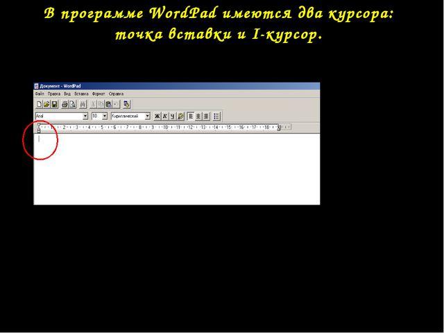 В программе WordPad имеются два курсора: точка вставки и I-курсор. Точка вста...