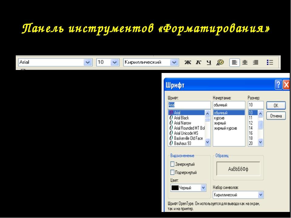 Панель инструментов «Форматирования» Форматирование шрифта - изменение параме...