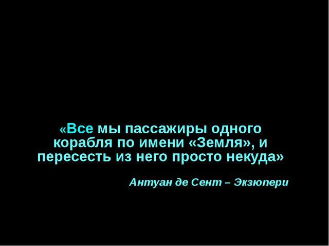 Человек – это часть природы и, разрушая природу, он разрушает свое будущее,...