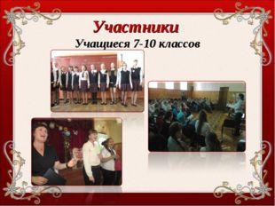 Участники Учащиеся 7-10 классов