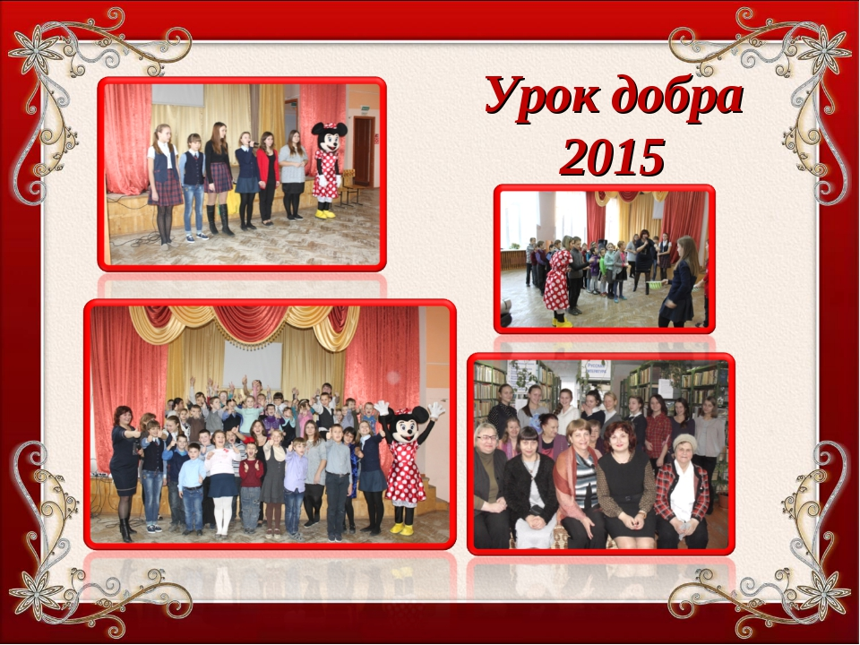 Урок добра 2015