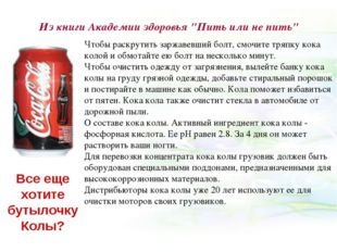 """Из книги Академии здоровья """"Пить или не пить"""" Чтобы раскрутить заржавевший бо"""