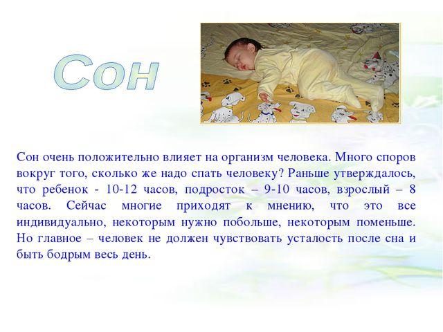 Сон очень положительно влияет на организм человека. Много споров вокруг того,...