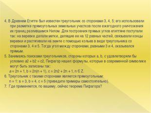 4. В Древнем Египте был известен треугольник со сторонами 3, 4, 5; его исполь