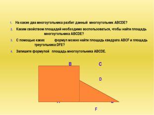 На какие два многоугольника разбит данный многоугольник ABCDE? Каким свойство