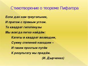 Стихотворение о теореме Пифагора Если дан нам треугольник, И притом с прямым