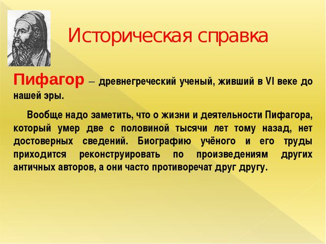 Историческая справка Пифагор – древнегреческий ученый, живший в VI веке до на...
