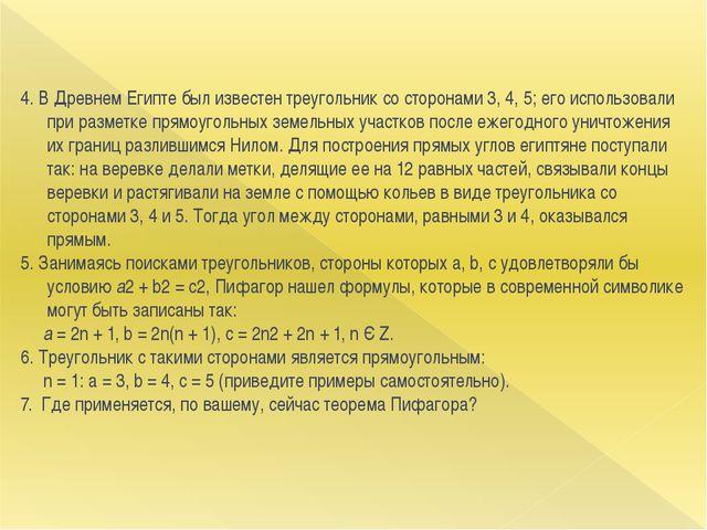 4. В Древнем Египте был известен треугольник со сторонами 3, 4, 5; его исполь...