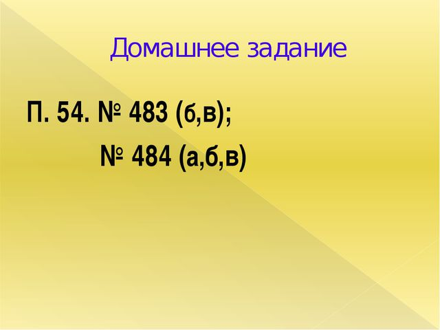 Домашнее задание П. 54. № 483 (б,в); № 484 (а,б,в)