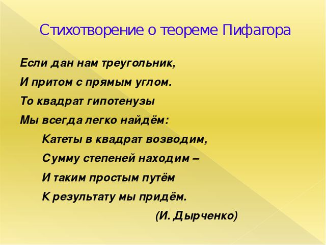 Стихотворение о теореме Пифагора Если дан нам треугольник, И притом с прямым...